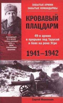 Сергей Михеенков - Кровавый плацдарм. 49-я армия в прорыве под Тарусой и боях на реке Угре. 1941-1942