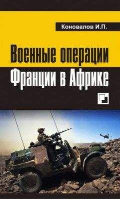 Иван Коновалов - Военные операции Франции в Африке