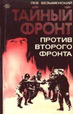 Лев Безыменский - Тайный фронт против второго фронта