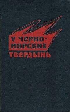 В. Сахаров - У черноморских твердынь. Отдельная Приморская армия в обороне Одессы и Севастополя. Воспоминания