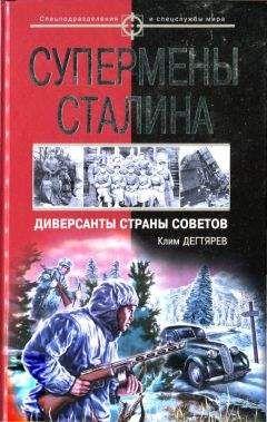 Клим Дегтярев - Супермены Сталина. Диверсанты Страны Советов