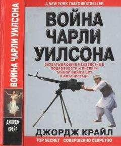 Джордж Крайл - Война Чарли Уилсона