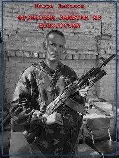 Игорь Пыхалов - Фронтовые заметки из Новороссии