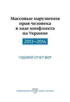 Александр Дюков - Массовые нарушения прав человека в ходе конфликта на Украине. 2013-2014