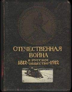 Алексей Дживилегов - Отечественная война и русское общество, 1812-1912. Том III