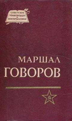 Борис Бычевский - Маршал Говоров