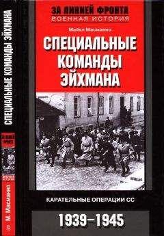 Майкл Масманно - Специальные команды Эйхмана. Карательные операции СС. 1939—1945