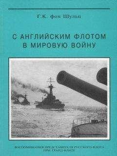 Густав Шульц - С английским флотом в мировую войну