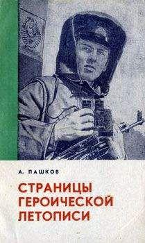 Александр Пашков - Страницы героической летописи