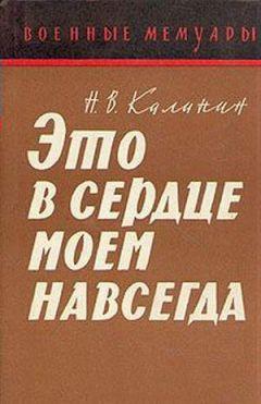 Николай Калинин - Это в сердце моем навсегда