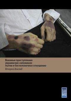 Фонд исследования проблем демократии - Военные преступления украинских силовиков: пытки и бесчеловечное обращение с жителями Донбасса. Второй доклад