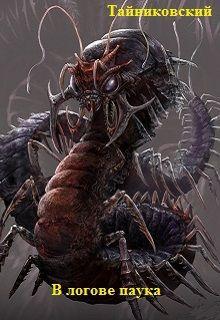 Тайниковский - В логове паука (СИ)