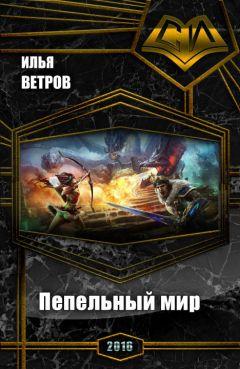 Илья Ветров - Пепельный мир (СИ)