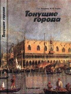 Геннадий Разумов - Тонущие города