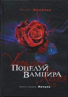 Эллен Шрайбер - Поцелуй вампира. Начало