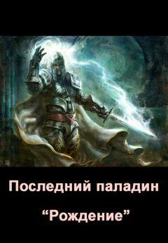 Евгений Скребцов - Последний паладин. Рождение (СИ)