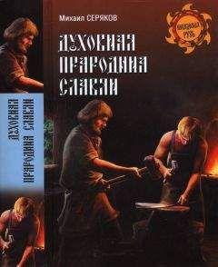 Михаил Серяков - Духовная прародина славян