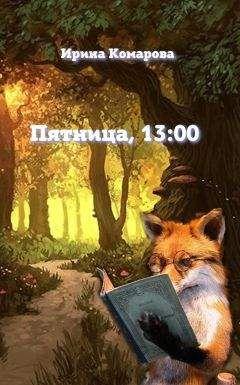 Ирина Комарова - Пятница, тринадцать ноль-ноль