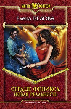 Елена Белова - Новая реальность
