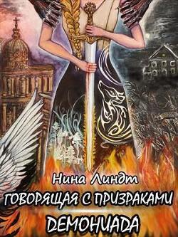 Демониада (СИ) - Линдт Нина