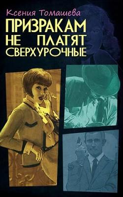 Призракам не платят сверхурочные (СИ) - Томашева Ксения