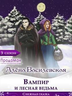Вампир и лесная ведьма (СИ) - Василевская Алёна