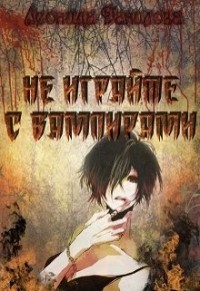 Не играйте с вампирами (СИ) - Данилова Леонида