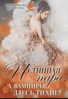 Истинная пара: а вампиры здесь тихие? (СИ) - Колесникова Валентина Савельевна