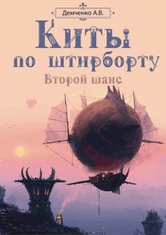 Антон Демченко - Второй шанс