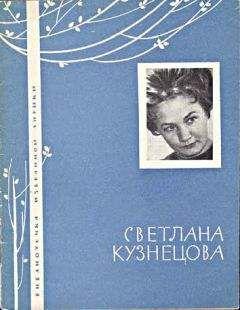Светлана Кузнецова - Избранная лирика