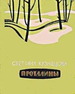 Светлана Кузнецова - Проталины