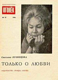 Светлана Кузнецова - Только о любви