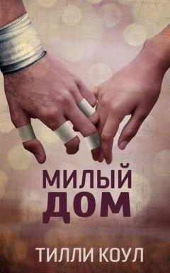 Тилли Коул - Милый дом (ЛП)