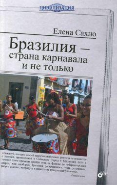 Елена Сахно - Бразилия - страна карнавала и не только