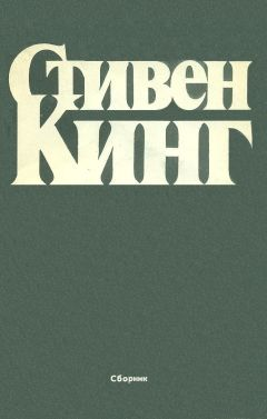 Стивен Кинг - Сборник Рассказов