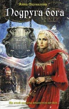 Анна Одувалова - Подруга бога