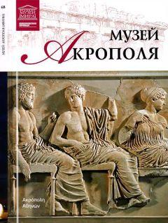 М. Силина - Музей Акрополя