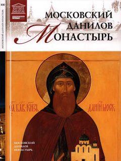 С. Суворова (ред.) - Московский Данилов монастырь