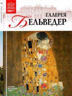 М. Силина - Галерея Бельведер Вена