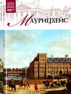 И. Кравченко - Маурицхейс Гаага