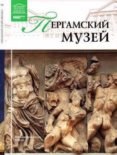 М. Силина - Пергамский музей Берлин