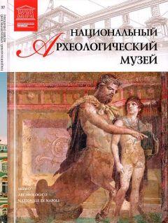 Д. Перова - Национальный археологический музей Неаполь