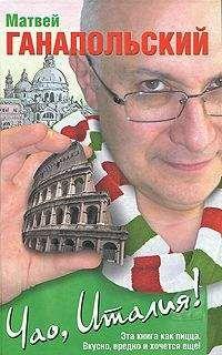 Матвей Ганапольский - Чао, Италия!