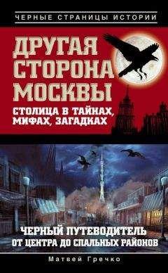 Матвей Гречко - Другая сторона Москвы. Столица в тайнах, мифах и загадках