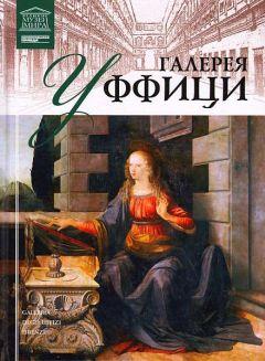 И. Кравченко - Галерея Уффици