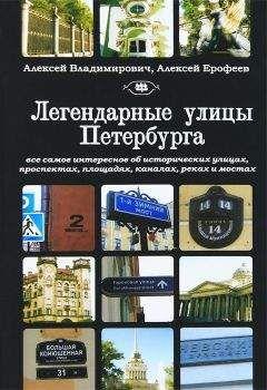 Алексей Ерофеев - Легендарные улицы Санкт-Петербурга