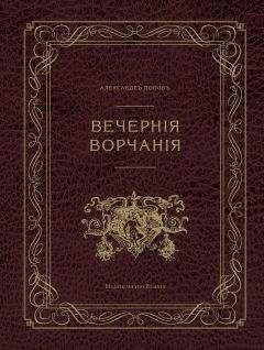 Александр Попов - Вечерние ворчания