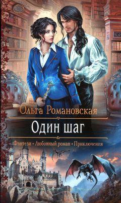 Ольга Романовская - Один шаг