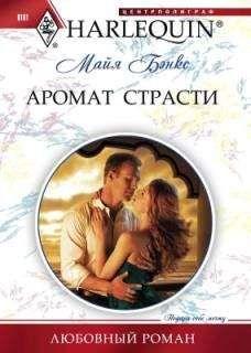 Майя Бэнкс - Аромат страсти