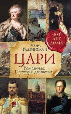 Эдвард Радзинский - Цари. Романовы. История династии